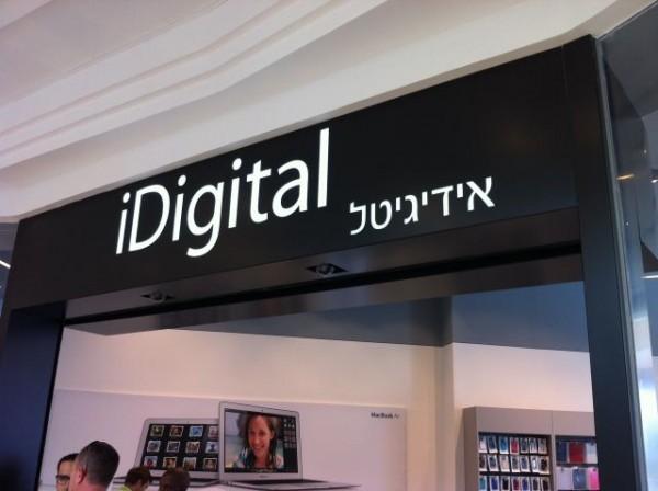 שלטים - איי דיגיטל1